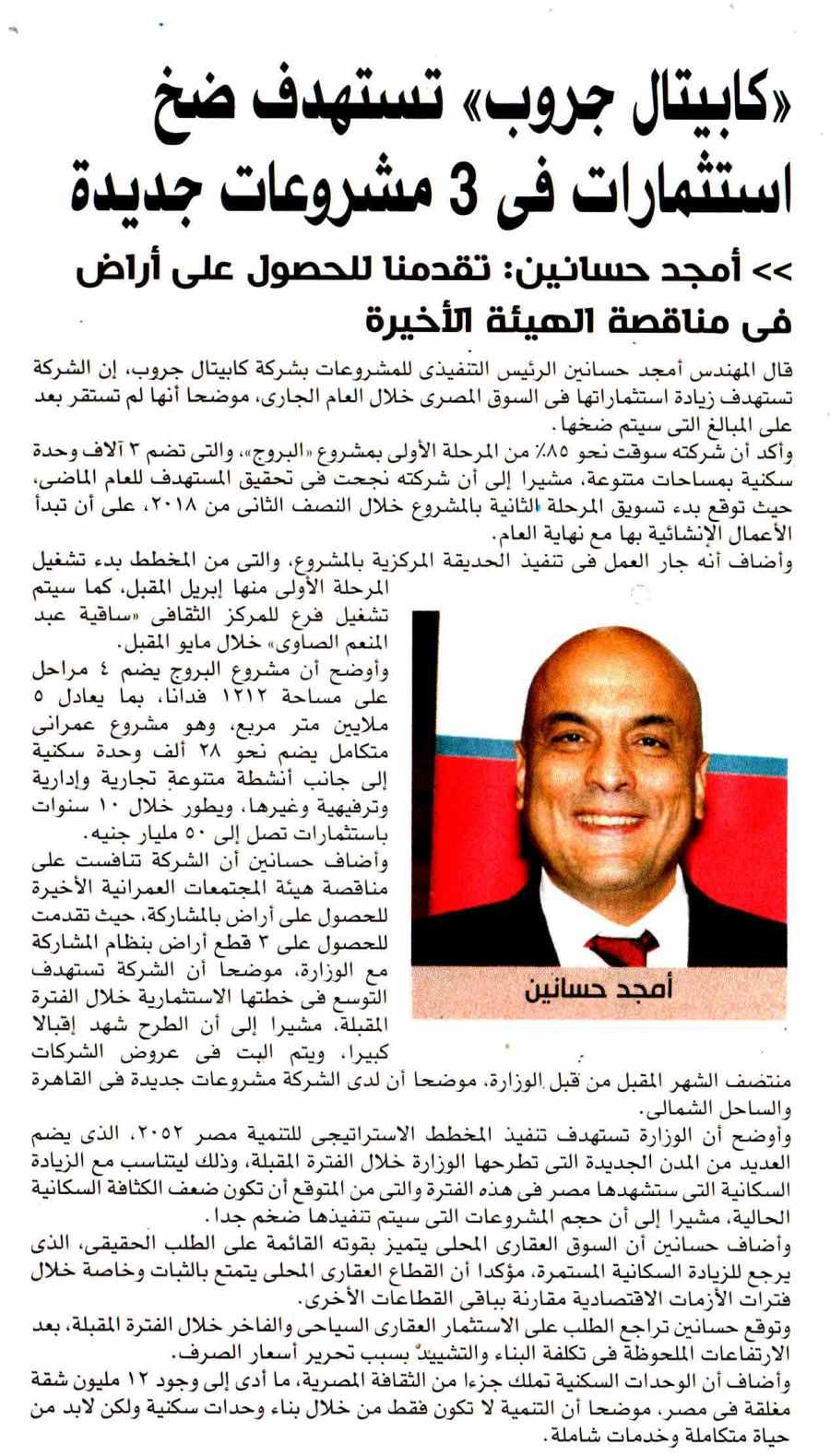 Al Ahram Al Iktisadi 28 Jan P.51 A.jpg