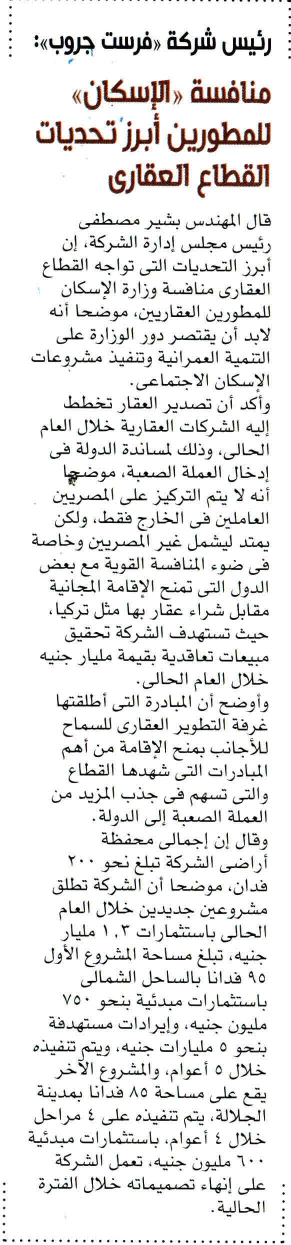 Al Ahram Al Iktisadi 28 Jan P.51 B.jpg
