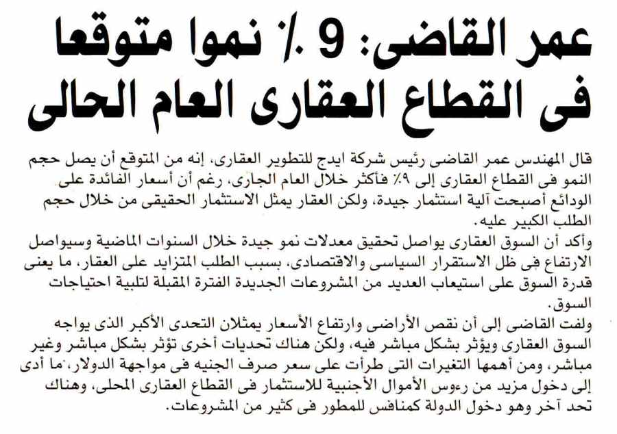 Al Ahram Al Iktisadi 28 Jan P.51 C.jpg