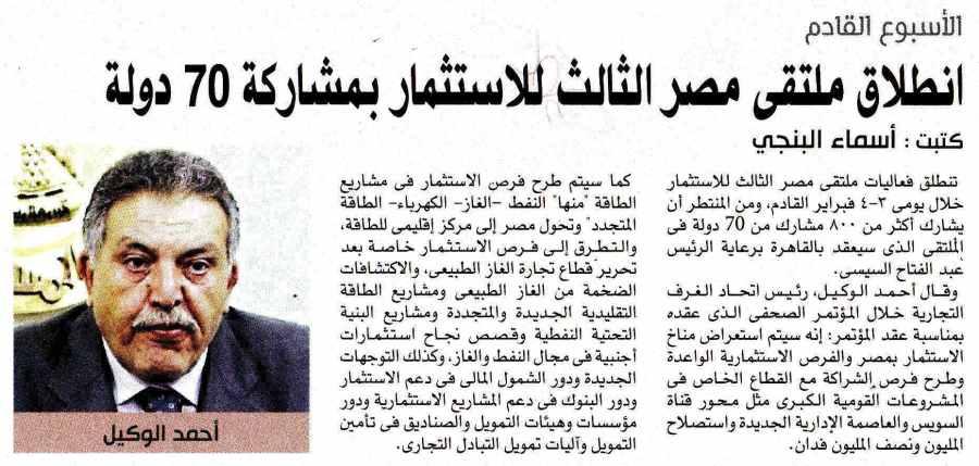 Al Ahram Al Iktisadi 28 Jan P.8.jpg