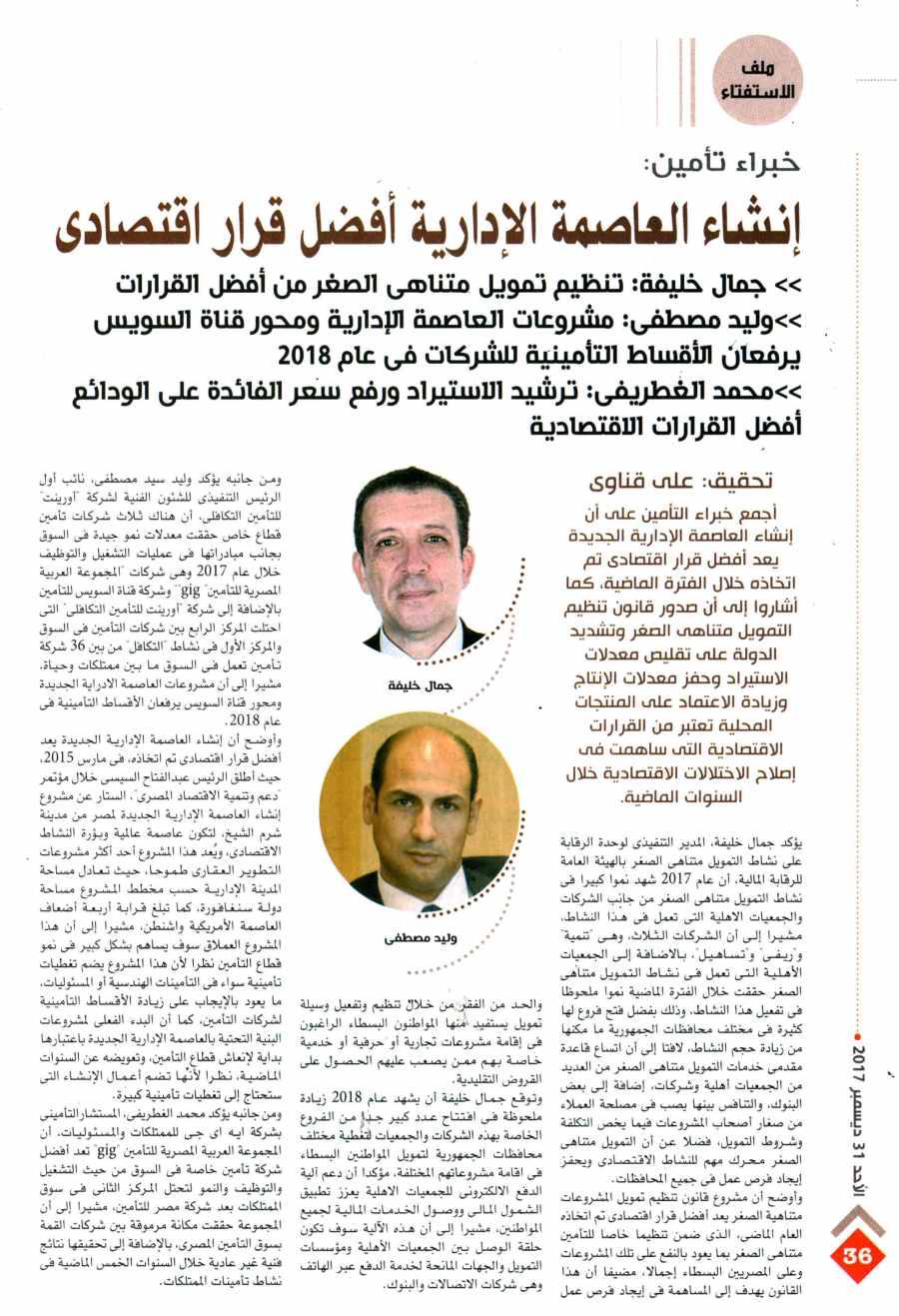 Al Ahram Al Iktisadi 31 Dec P.36.jpg