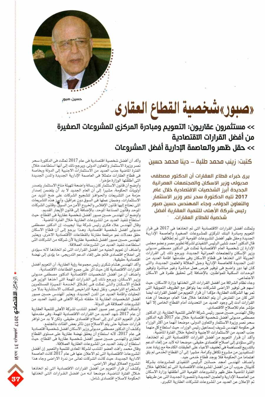 Al Ahram Al Iktisadi 31 Dec P.37.jpg