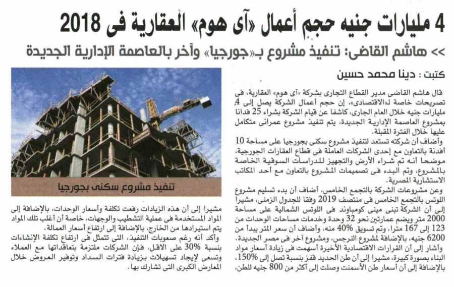 Al Ahram Al Iktisadi 7 Jan P.13.jpg