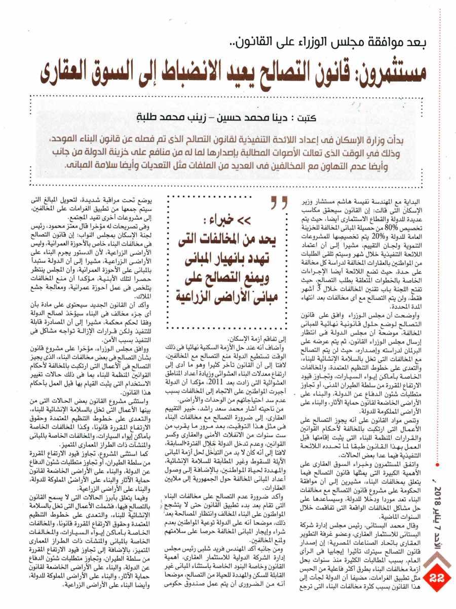 Al Ahram Al Iktisadi 7 Jan P.22.jpg