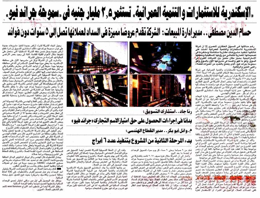 Al Ahram (Sup) 11 Jan P.2.jpg