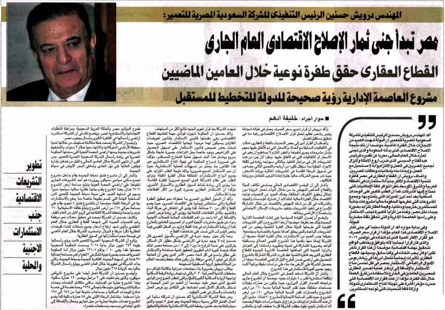 Al Ahram (Sup) 17 Jan P.10.jpg