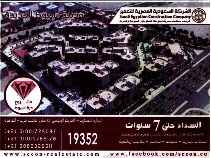 Al Ahram (Sup) 17 Jan P.2.jpg