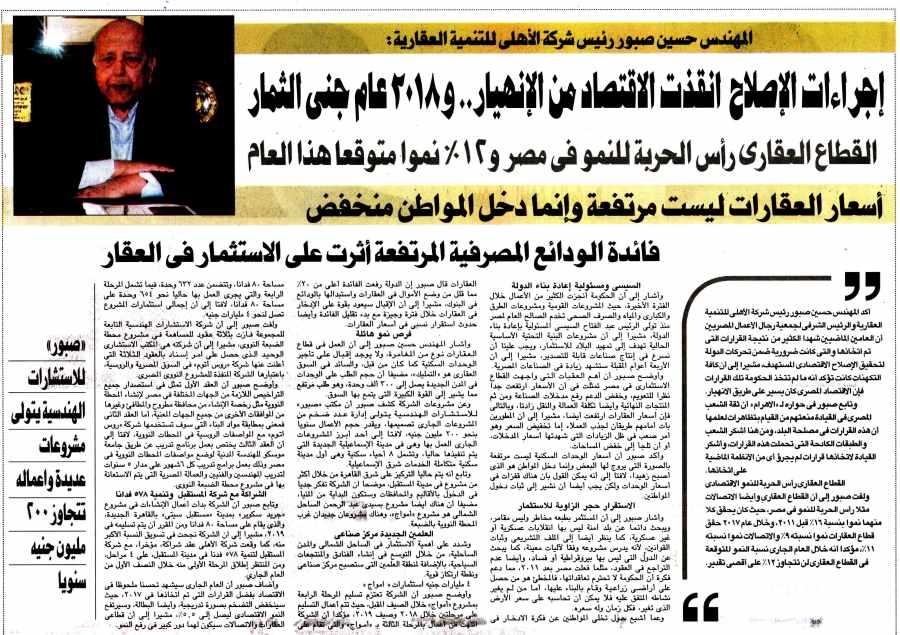 Al Ahram (Sup) 17 Jan P.6.jpg
