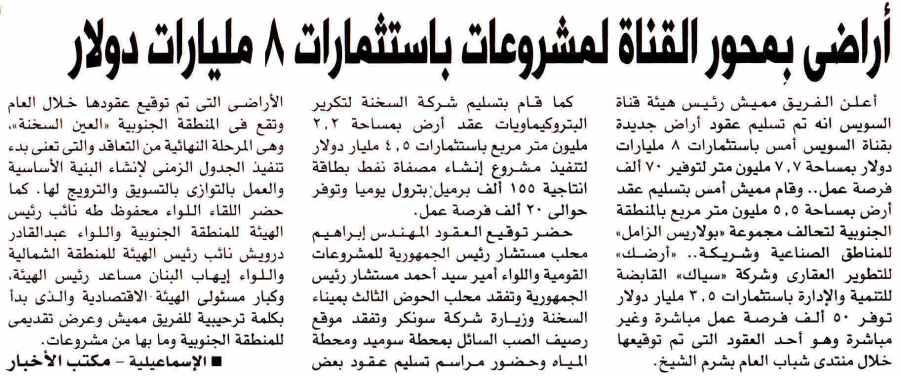 Al Akhbar 12 Jan P.3.jpg
