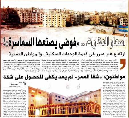 Al Akhbar 14 Jan PA.6