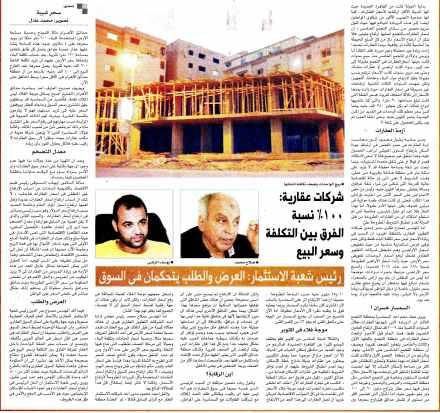 Al Akhbar 14 Jan PB.6