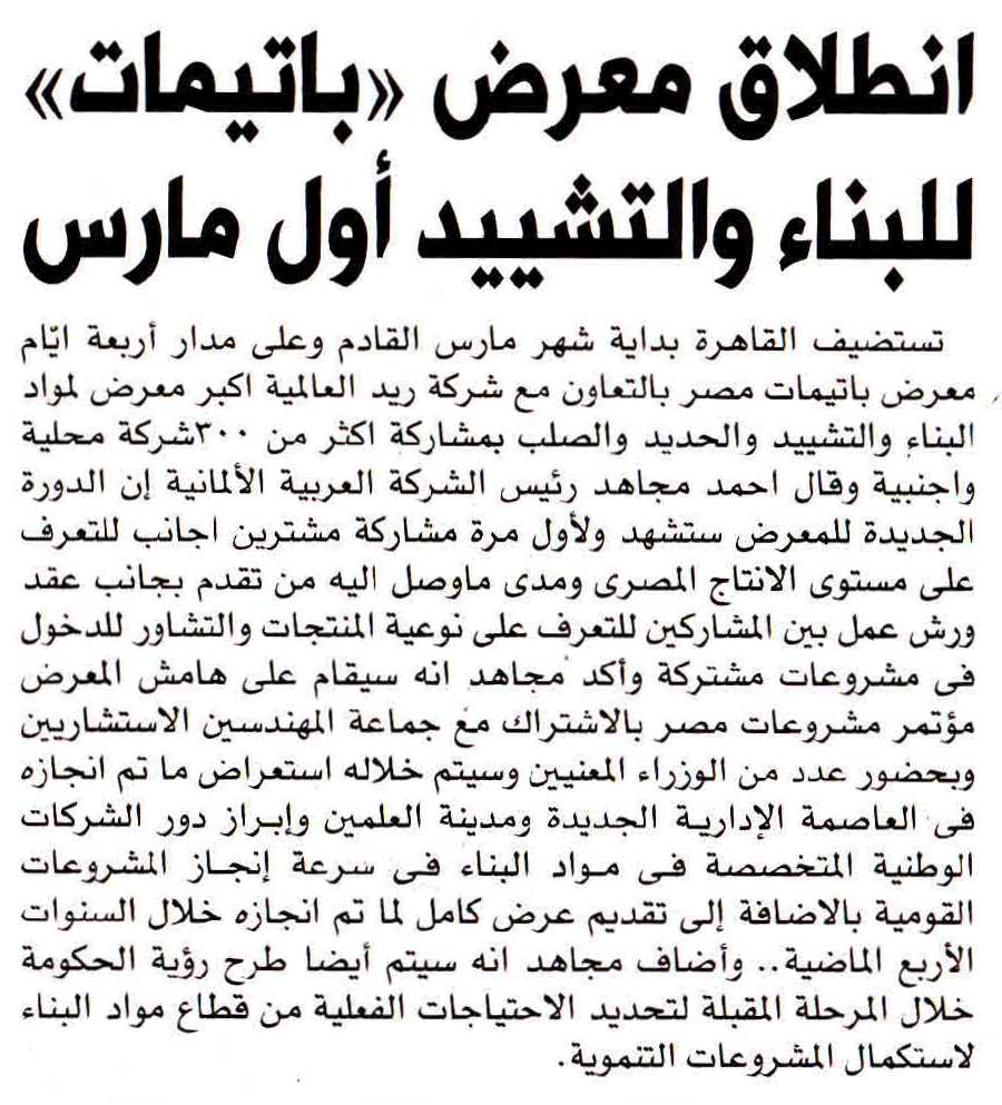 Al Akhbar 22 Jan P.10.jpg