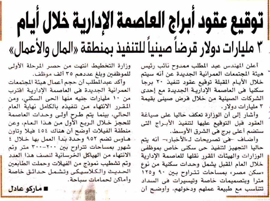 Al Akhbar  24 Jan P.3.jpg