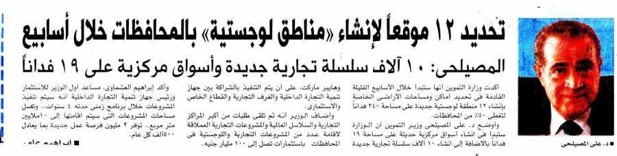 Al Akhbar 7 Jan P.3.jpg