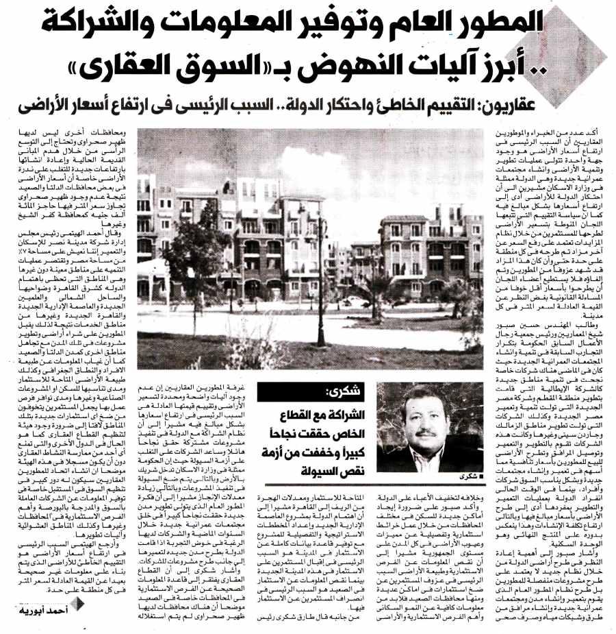 Al Akhbar Al Masai 14 Jan P.11 A.jpg