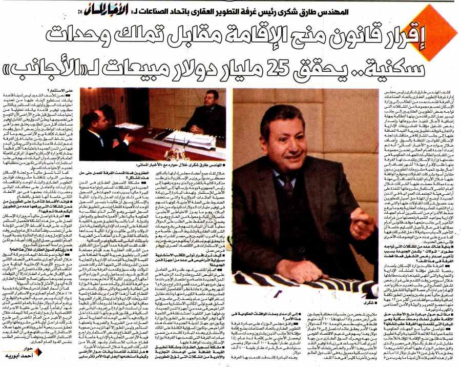Al Akhbar Al Masai 21 Jan P.6 A.jpg