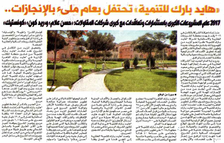 Al Akhbar Al Masai 21 Jan P.6 B.jpg