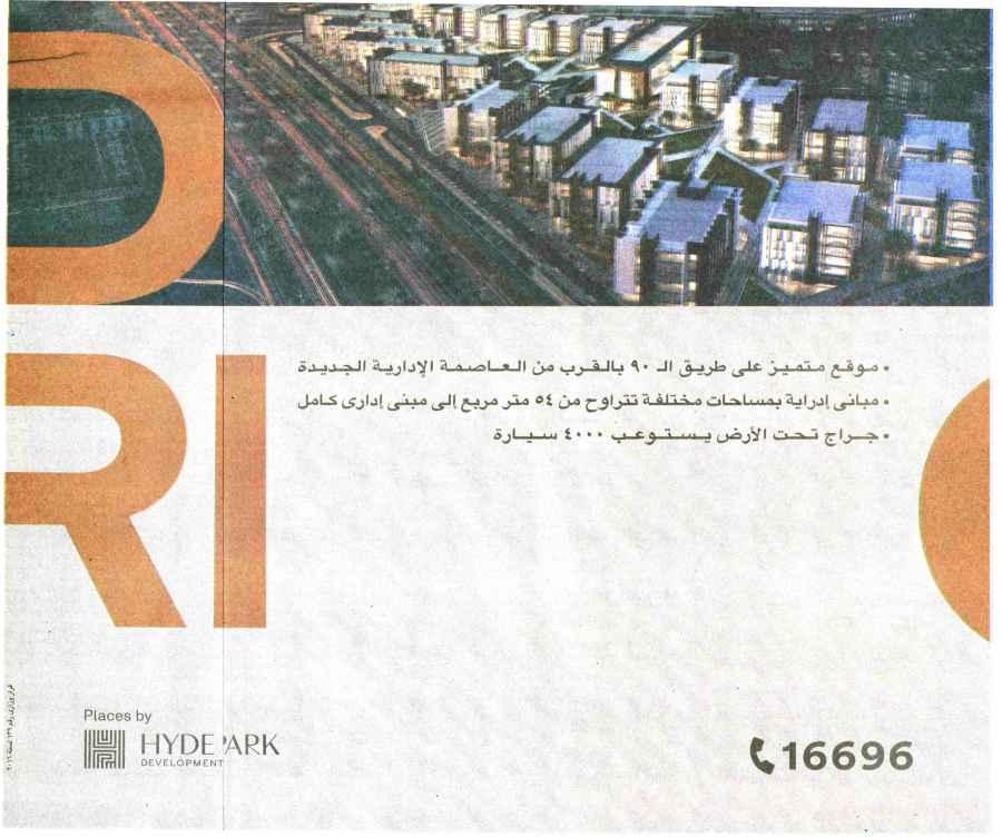 Al Akhbar Al Masai 21 Jan PB.14.jpg