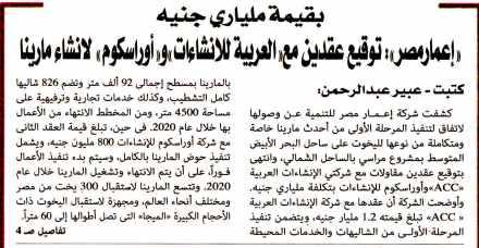 Al Alam Al Youm 11 Jan PA.1-4