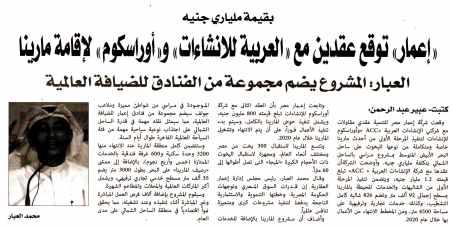 Al Alam Al Youm 11 Jan PB.1-4
