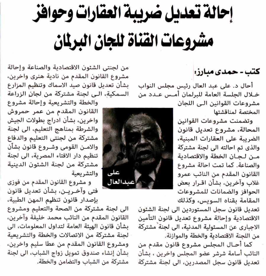 Al Alam Al Youm 16 Jan P.3.jpg