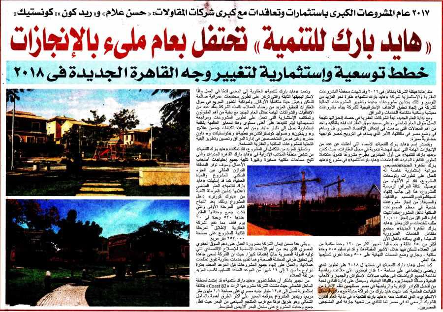 Al Alam Al Youm 21 Jan P.20.jpg