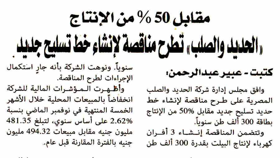 Al Alam Al Youm 3 Jan P.1 B.jpg