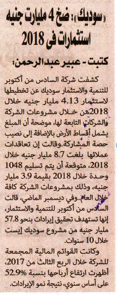 Al Alam Al Youm 30 Jan P.1.jpg