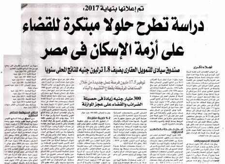 Al Alam Al Youm 31 Dec PA.15