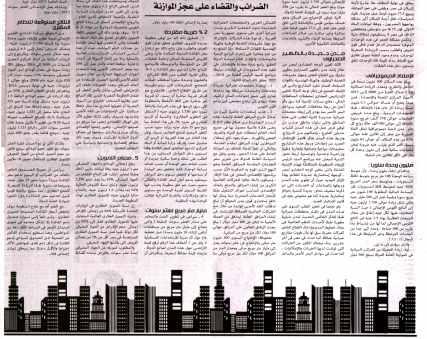 Al Alam Al Youm 31 Dec PB.15