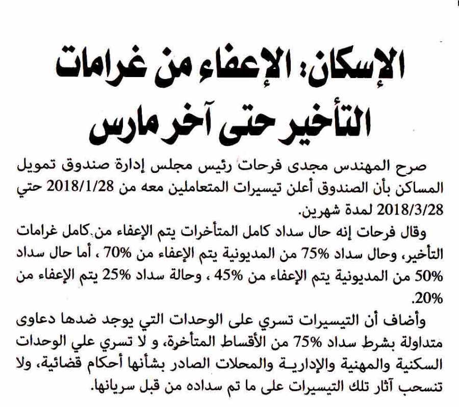 Al Alam Al Youm 31 Jan P.1.jpg