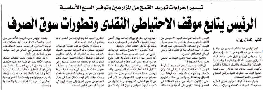 Al Alam Al Youm 31 Jan P.3 A.jpg