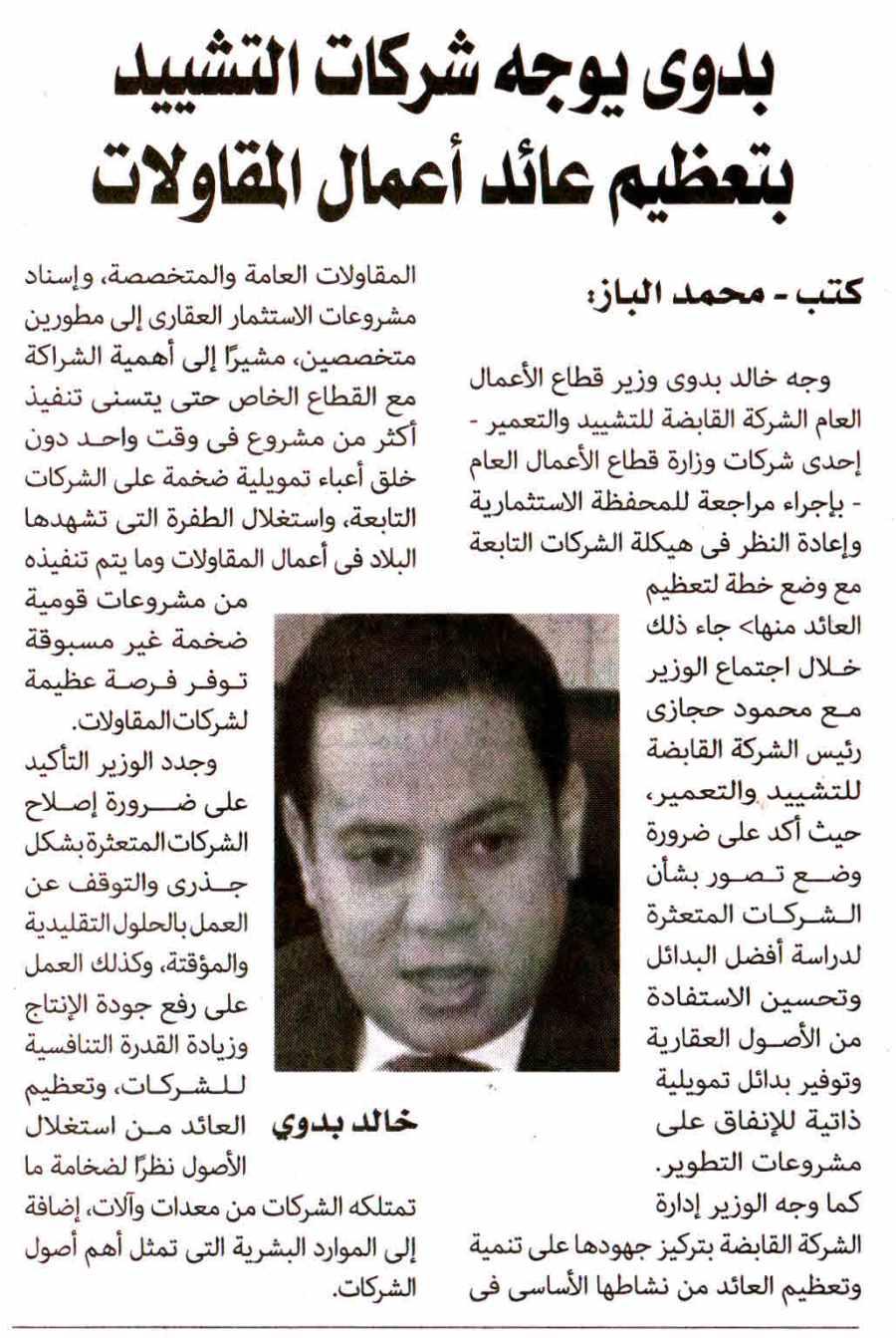 Al Alam Al Youm 31 Jan P.3 B.jpg