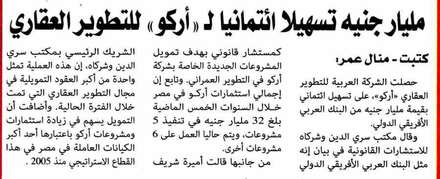 Al Alam Al Youm 9 Jan P.1.jpg