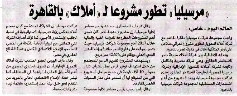 Al Alam Al Youm 9 Jan P.3.jpg