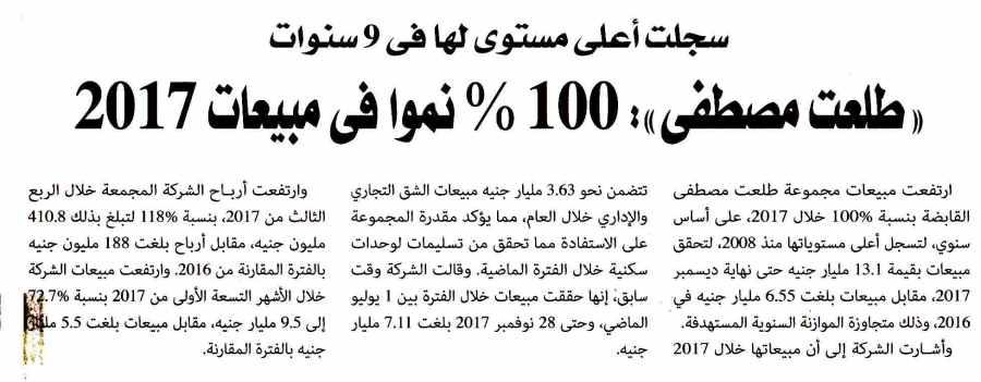 Al Alam Al Youm 9 Jan P.4.jpg