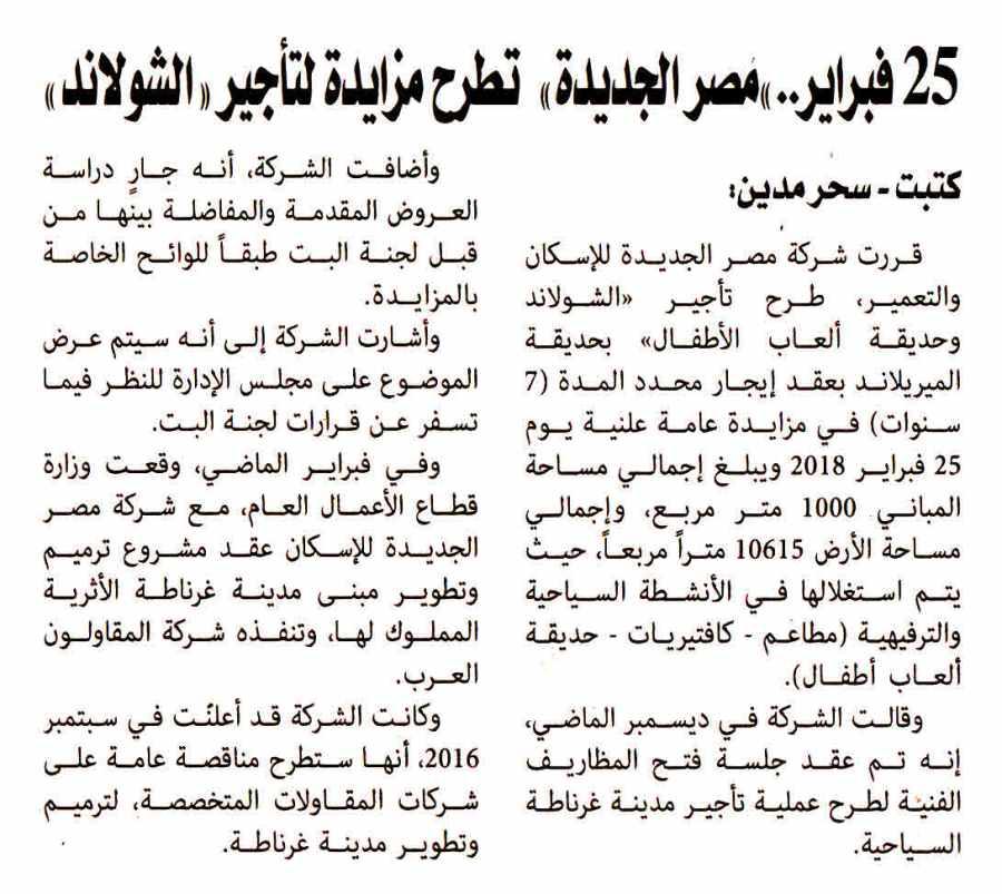 Al Alam Al Youm Weekly 22 Jan P.5.jpg