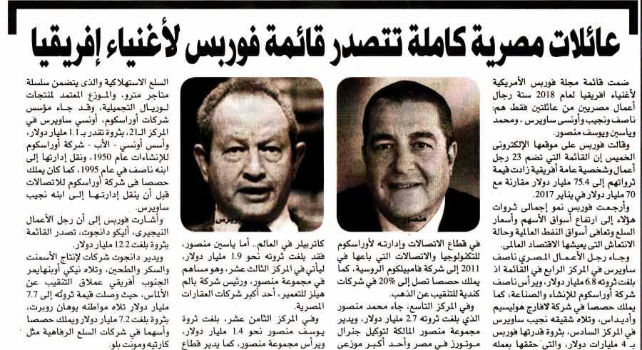 Al Amwal 14 Jan P.3.jpg