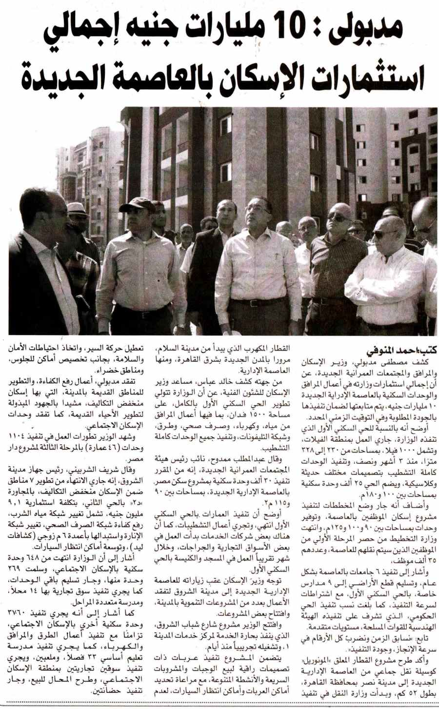 Al Amwal 21 Jan P.9 A.jpg