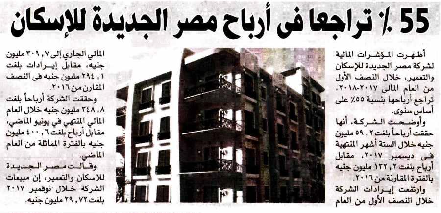 Al Amwal 28 Jan P.8.jpg