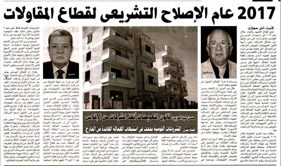 Al Amwal 31 Dec P.9 A.jpg