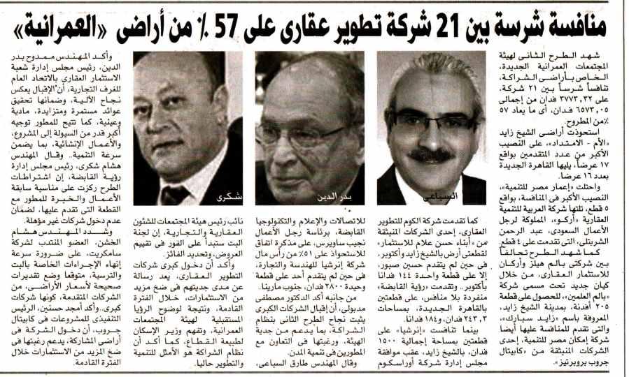 Al Amwal 31 Dec P.9 C.jpg