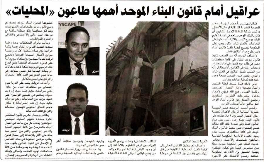 Al Amwal 7 Jan P.9 C.jpg