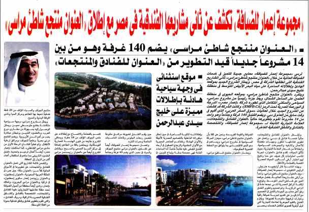 Al Aquaria 14 Jan PB.1-7