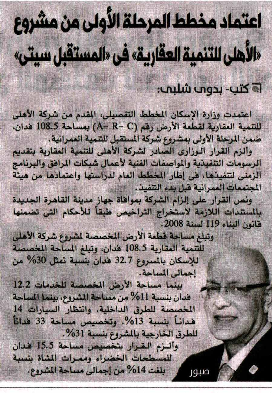 Al Borsa 4  Jan P.2.jpg