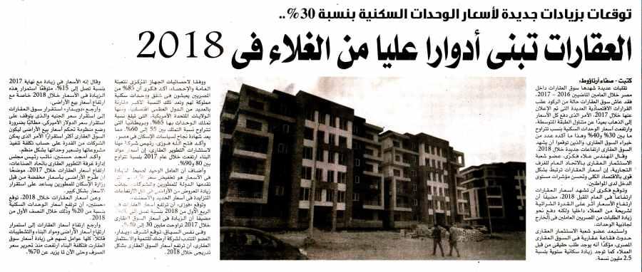 Al Borsagia 31 Dec P.9 A.jpg
