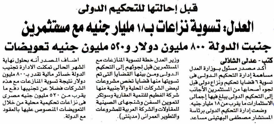 Al Gomhouria 29 Dec P.3.jpg