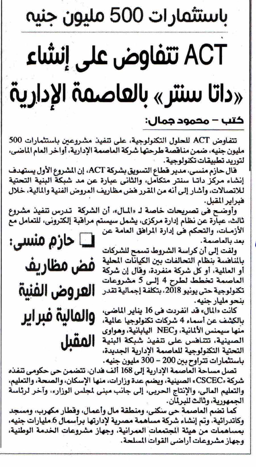 Al Mal (Sup) 28 Jan P.3.jpg