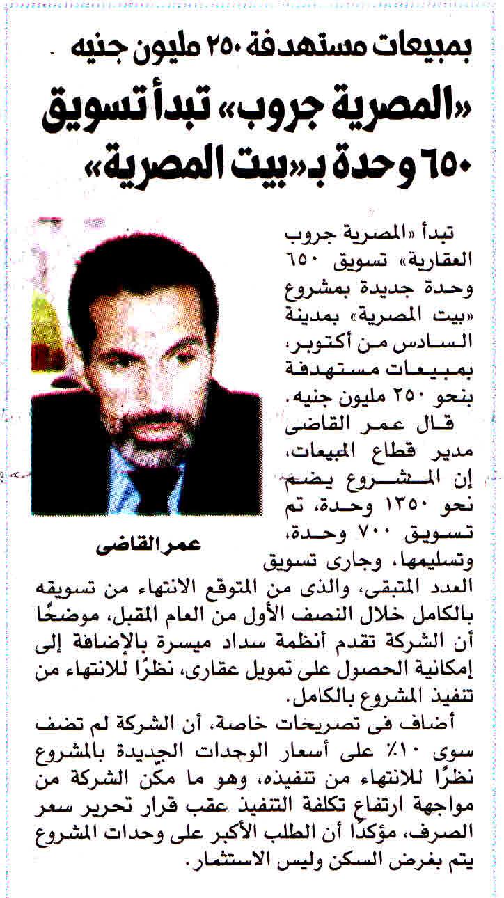 Al Masry Al Youm 14 Jan P.12 B.jpg