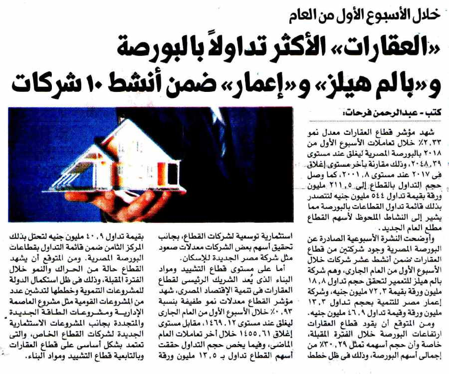 Al Masry Al Youm 14 Jan P.12 C.jpg